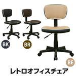 レトロオフィスチェア/デスクチェア 【ブラック】 キャスター付き 座面昇降可 張地:合成皮革(合皮)
