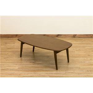 木目調折りたたみローテーブル/センターテーブル 【長方形/ダークブラウン】 幅90cm 『BONNY』 木製脚 【完成品】