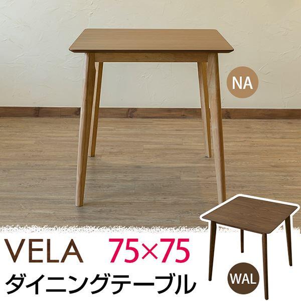 VELA ダイニングテーブル