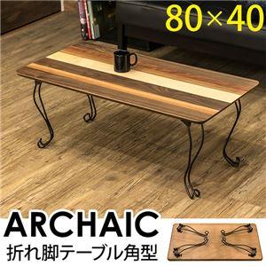 折れ脚テーブル/猫足ローテーブル 【長方形 幅80cm】 折りたたみ可 『ARCHAIC』 ラミネート加工 角型 【完成品】