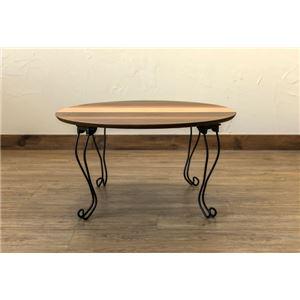折れ脚テーブル/猫足ローテーブル 【丸型 直径60cm】 折りたたみ可 『ARCHAIC』 ラミネート加工 【完成品】