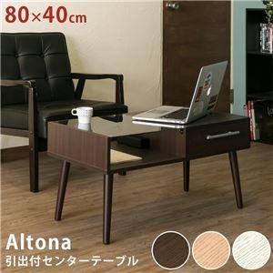 引き出し付きセンターテーブル/ローテーブル 【ナチュラル】 幅80cm 強化ガラス天板 組立品  - 拡大画像