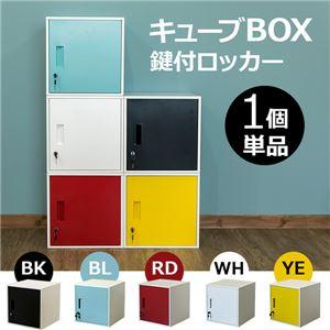 鍵付きロッカー/収納キャビネット 【ブルー】 幅38cm スチール製 縦横連結可 『キューブBOX』 - 拡大画像