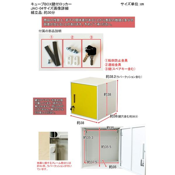 鍵付きロッカー/収納キャビネット 【イエロー】 幅38cm スチール製 縦横連結可 『キューブBOX』