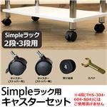 Simple 収納ラック/収納棚専用キャスターセット 【2段・3段用】