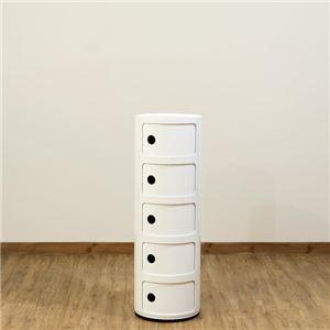 多用途 ラウンドチェスト/キッチン収納 【5段 ホワイト】 幅32cm 重さ5.5kg 扉付 ABS樹脂 『コンポニビリ』 〔台所 ダイニング〕