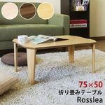 折りたたみテーブル/ローテーブル 【幅75cm ナチュラル】 木製脚付き 『Rosslea』 〔リビング ダイニング〕