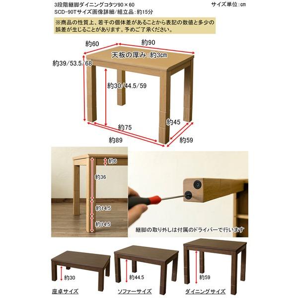 三段継ぎ足 ダイニングこたつテーブル 本体 【90cm×60cm ブラウン】 長方形 ハロゲンヒーター コントローラー 木製脚付き
