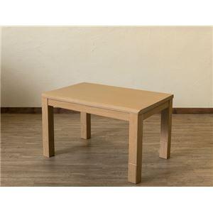 三段継ぎ足 ダイニングこたつテーブル 本体 【90cm×60cm ナチュラル】 長方形 ハロゲンヒーター コントローラー 木製脚付き - 拡大画像