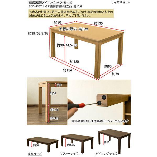 三段継ぎ足 ダイニングこたつテーブル 本体 【135cm×80cm ナチュラル】 長方形 ハロゲンヒーター コントローラー 木製脚付き