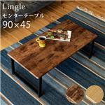 Lingleセンターテーブル ナチュラル(NA)