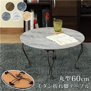 モダン折れ脚テーブル丸型 MWH(マーブルホワイト)