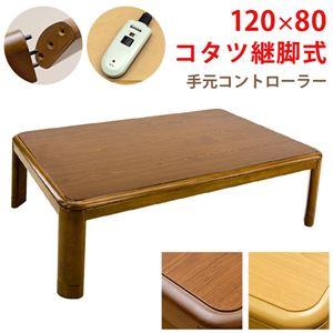 コタツ継脚式手元コントローラー120cm 長方形 ナチュラル(NA)