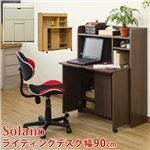 Solano ライティングデスク 90cm幅 ホワイト(WH)