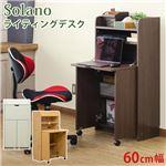 Solano ライティングデスク 60cm幅 ダークブラウン (DBR)
