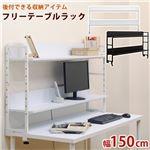 フリーテーブル専用ラック 150cmホワイト(WH)