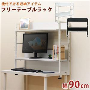 フリーテーブル専用ラック 90cmブラック (BK) - 拡大画像