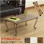 Rustic 折れ脚テーブル 角型 80×40cm アンティークホワイト(AWH)