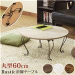 Rustic 折れ脚テーブル 丸型 60cm幅 アンティークブラウン (ABR)
