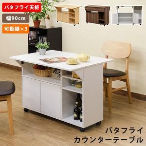 バタフライカウンターテーブル 90cm幅 ホワイト(WH)