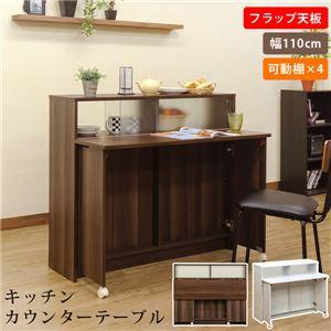 キッチンカウンターテーブル 110cm幅 ウォールナット (WAL)