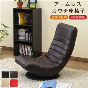 アームレスカウチ座椅子 ブラウン (BR) - 拡大画像