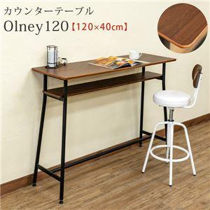 Olney カウンターテーブル 120cm幅