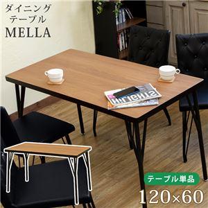 ダイニングテーブル 120×60cm 【組立品】 - 拡大画像
