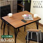 ダイニングテーブル 80×60cm 【組立品】
