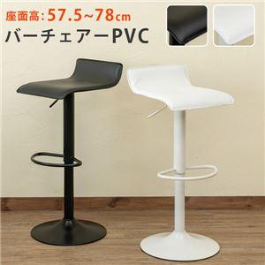 バーチェア PVC 単色カラー オールブラック(ABK) 【組立品】 - 拡大画像