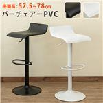 バーチェア PVC 単色カラー オールブラック(ABK) 【組立品】