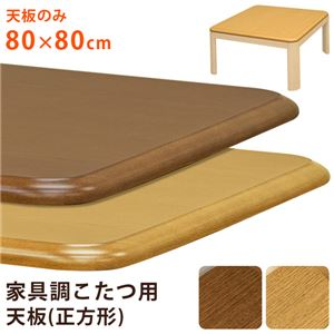 家具調こたつ用天板 80×80cm ブラウン(BR) 【こたつ本体別売】 - 拡大画像