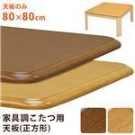 家具調こたつ用天板 80×80cm ブラウン(BR) 【こたつ本体別売】