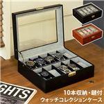 ウォッチコレクションケース 10本用 ブラック (BK)