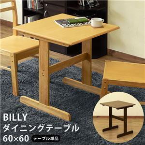 ダイニングテーブル幅60cm ダークブラウン (DBR)【組立品】 - 拡大画像