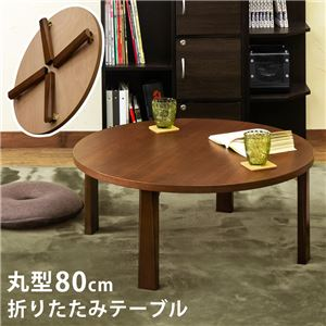 折りたたみテーブル 丸 80cm - 拡大画像