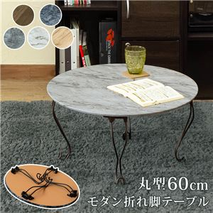 モダン折れ脚テーブル 丸型 アンティークブラウン(ABR) - 拡大画像
