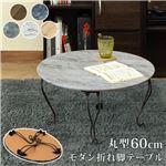 モダン折れ脚テーブル 丸型 アンティークブラウン(ABR)