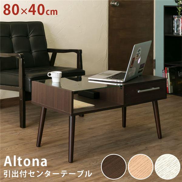 引き出し付きセンターテーブルローテーブル【ホワイト】幅80cm 強化ガラス天板 組立品