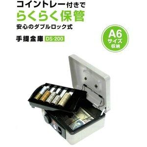 ダイト ダイヤル式手提げ金庫 DS-200 - 拡大画像