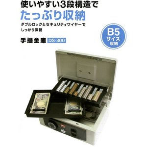 ダイヤル式 手提げ金庫/コインカウンター 【B5サイズ収納】 ダブルロック式 セキュリティーワイヤ付き - 拡大画像