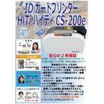 HiTi IDカードプリンターCS-200e