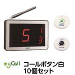 ワイヤレスチャイム/呼び出しベル 【コールボタン/電池式 ワイヤレス 白10個セット】 日本語音声ガイダンス 『マイコール』