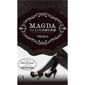 『マグダ トレンカ ブラックラメ』5枚セット+1枚プレゼント - 拡大画像