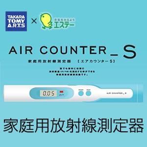 エステー エアカウンターS(エアーカウンターS)(家庭用放射線測定器) - 拡大画像