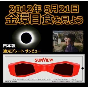 金環日食を安全に見よう。遮光プレート サンビュー - 拡大画像