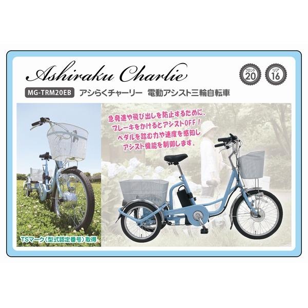 敬老の日のプレゼントに喜ばれています「アシらくチャーリー 電動アシスト 三輪自転車 MG-TRM20EB」