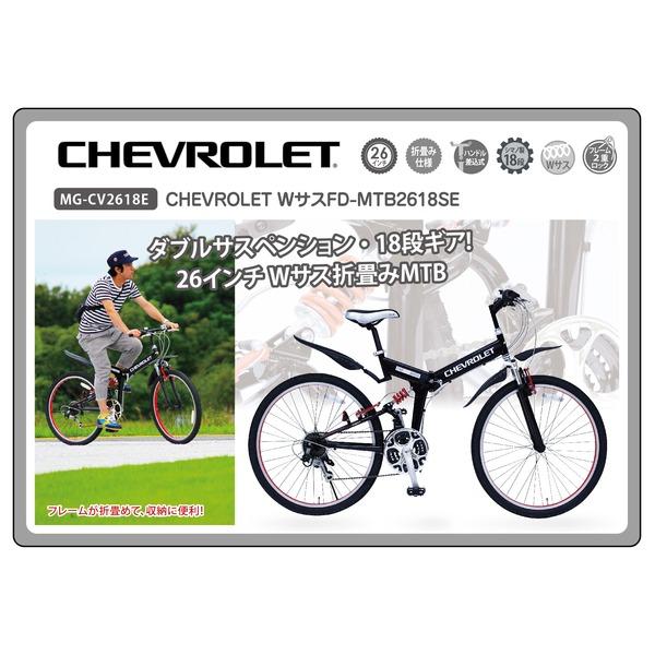 「シボレー」の26インチ折畳み自転車!「折畳み自転車 CHEVROLET WサスFD-MTB2618SE MG-CV2618E」