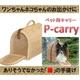 【ペットキャリー】手さげケネル P-carry (ホワイト)★片扉(ベルトなし) - 縮小画像1