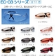 快適・オシャレ アイケア グラス(花粉・スポーツ・ファッション・目の保護) EC-03 C4 ブルー - 縮小画像3